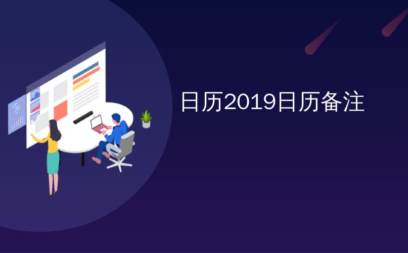日历2019日历备注