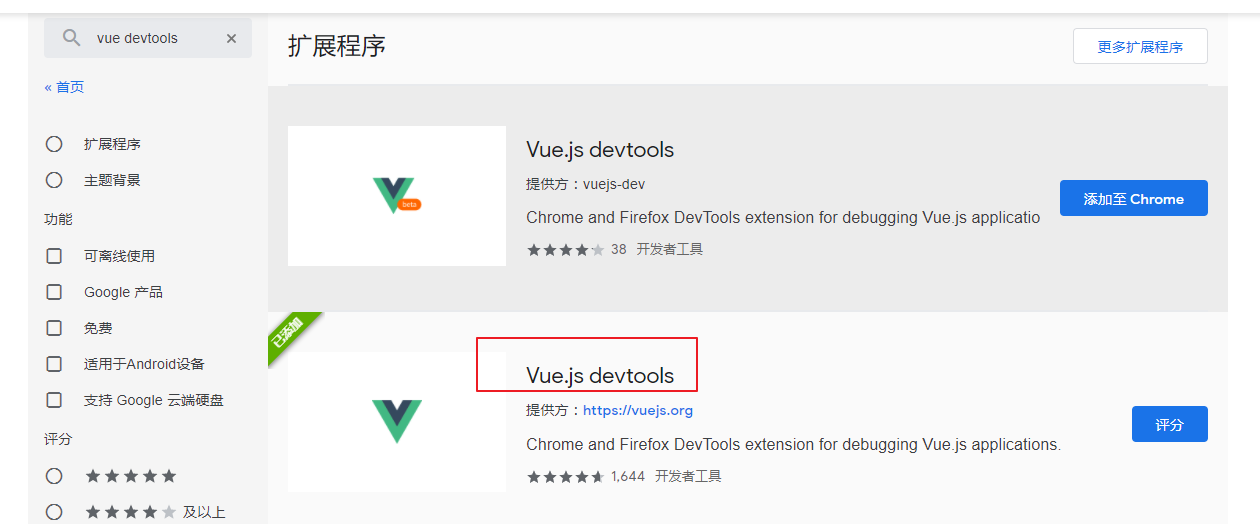 Vue工具谷歌商店