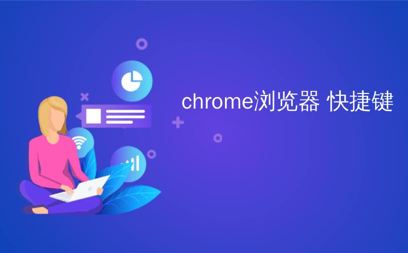 chrome浏览器 快捷键