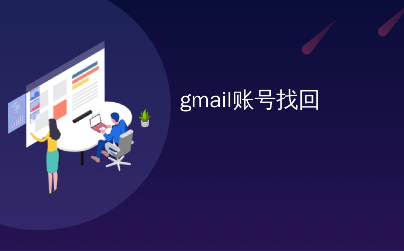 gmail账号找回