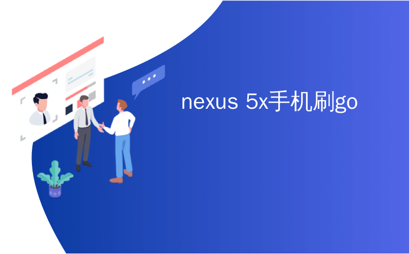 nexus 5x手机刷go