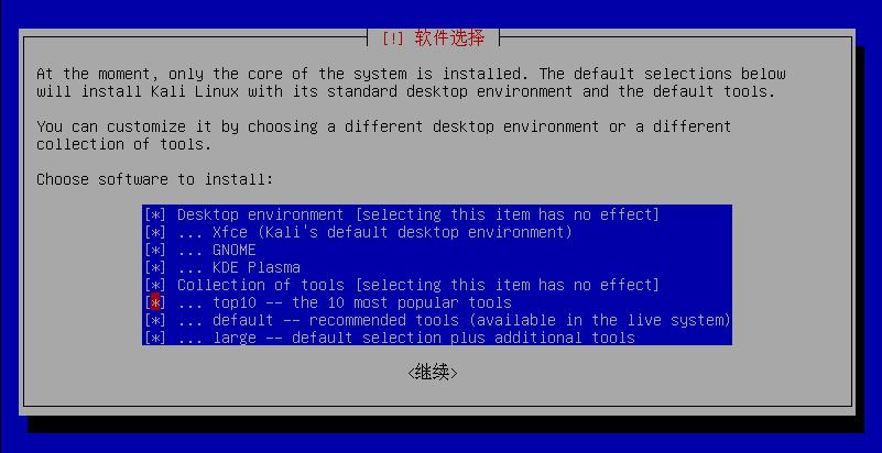 在云服务器上搭建公网kali linux2.0(图38)