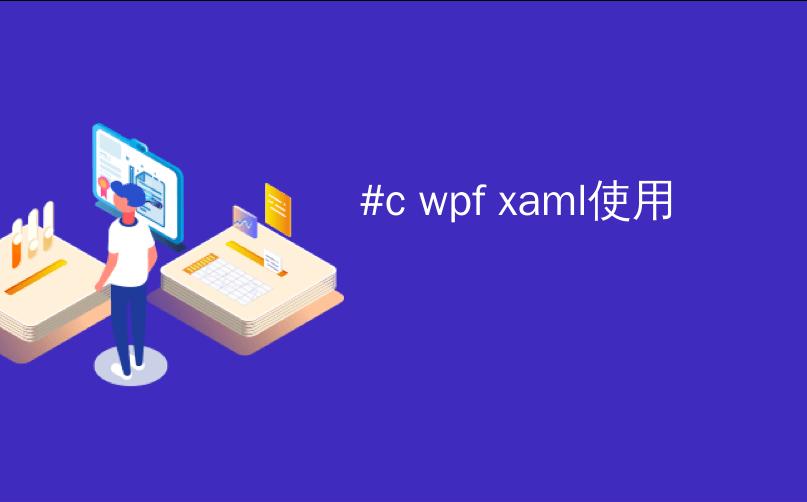 #c wpf xaml使用