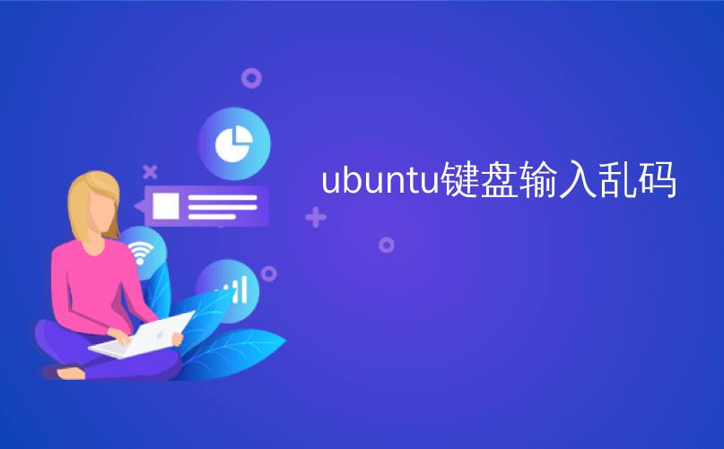 ubuntu键盘输入乱码