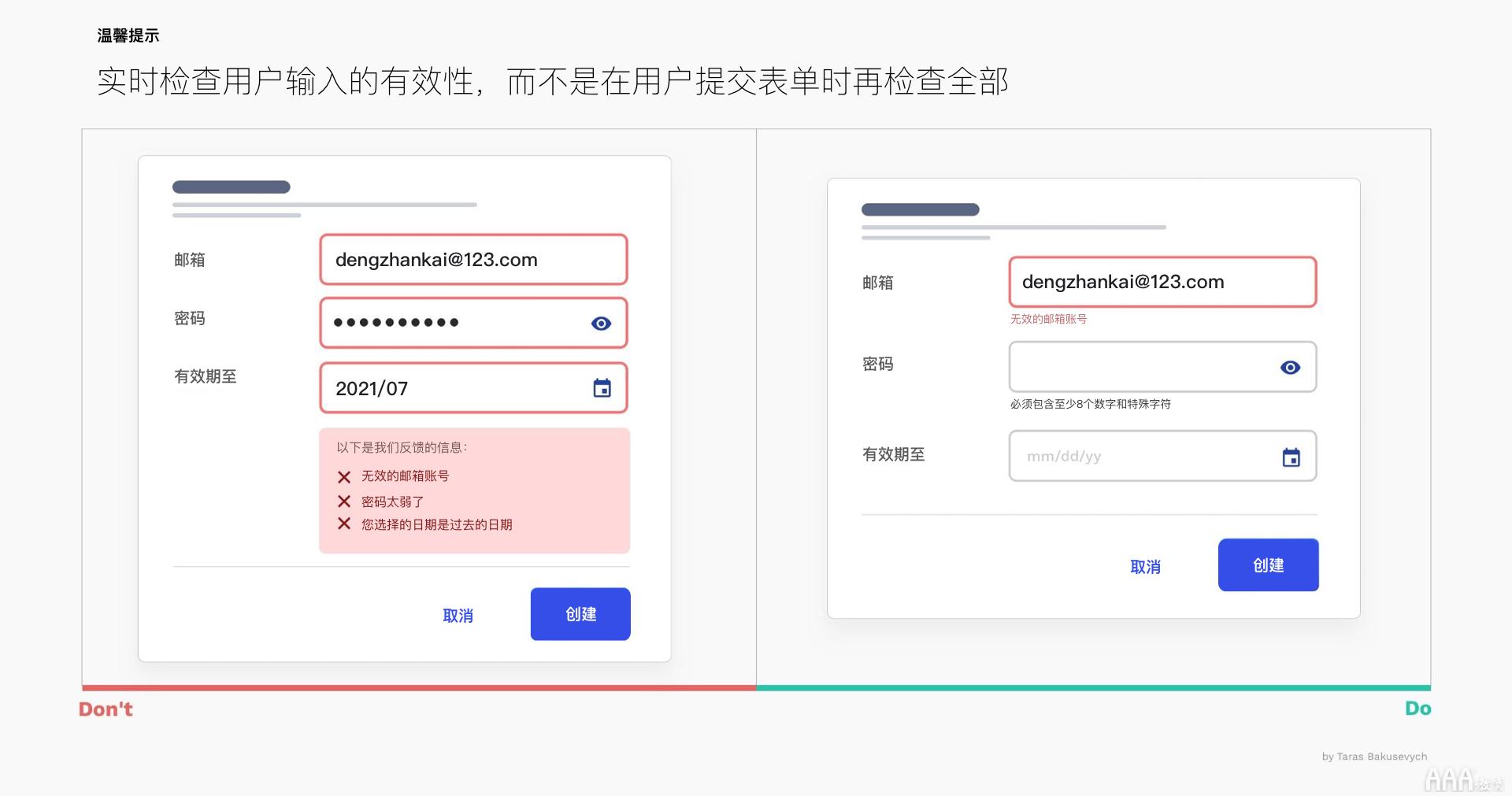 UI设计中文本框和表单设计怎么做