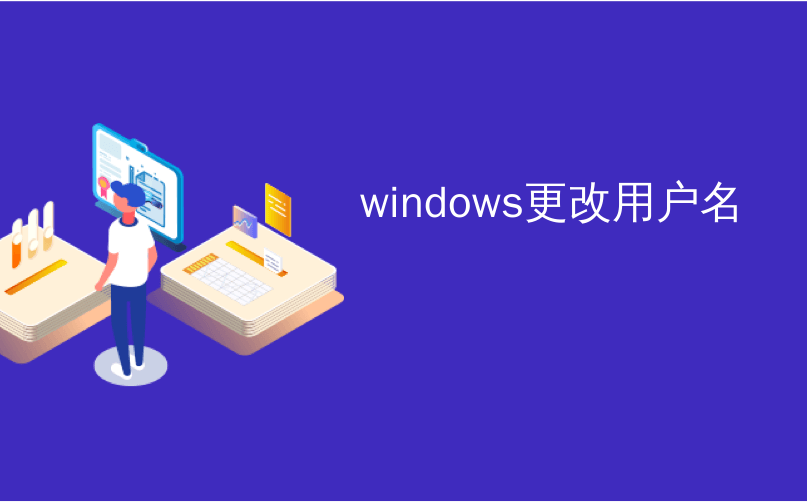 windows更改用户名