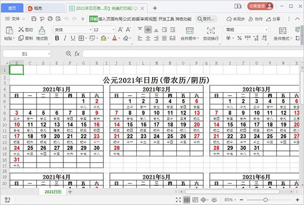 2021年日历表打印版