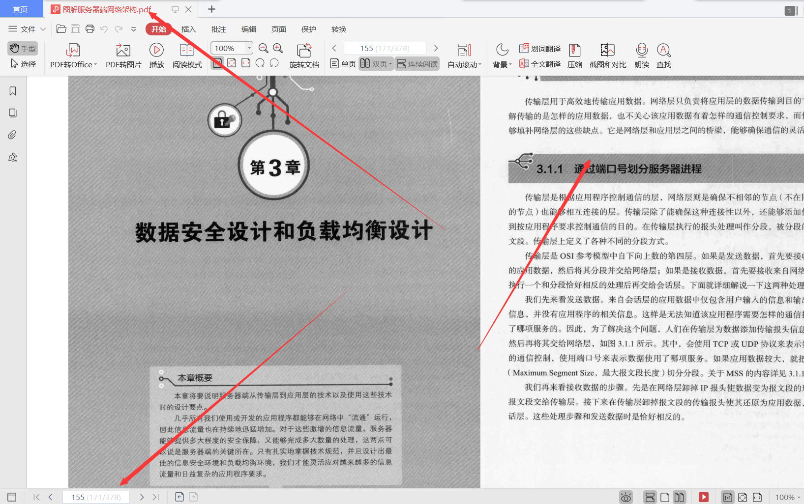 阿里资深工程师用467张图带你吃透服务器端网络架构PDF