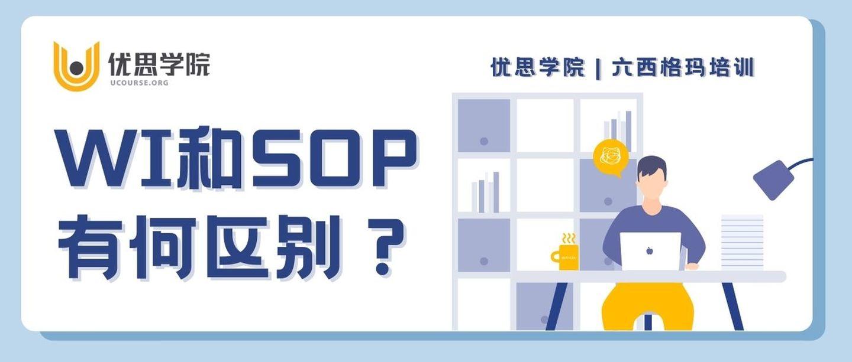 优思学院|WI 和 SOP 有何区别?