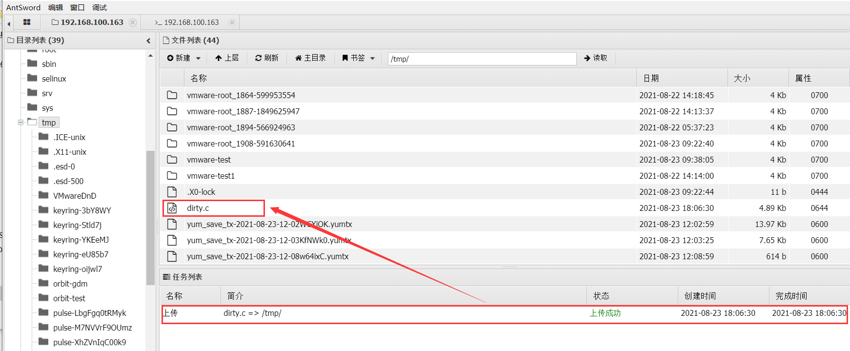 【内网—权限提升】——linux本地提权_脏牛漏洞提权