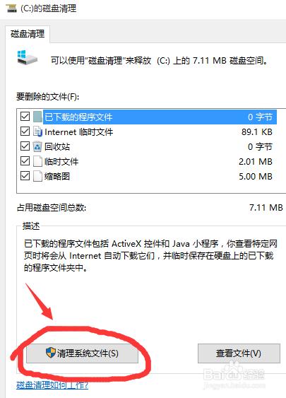 windows10中的windows的系统旧文件如何删除