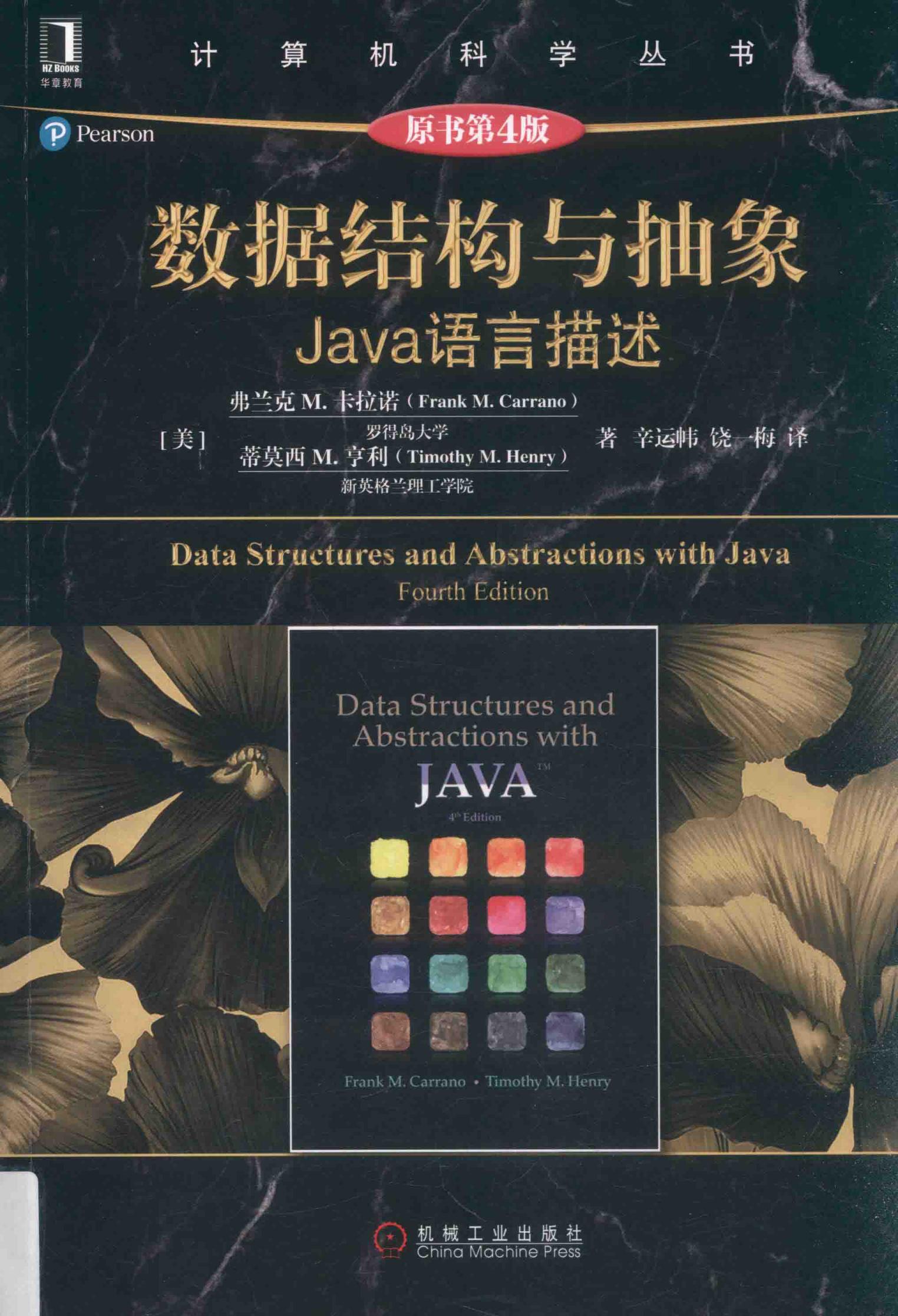 一本神书把数据结构与抽象学的明明白白