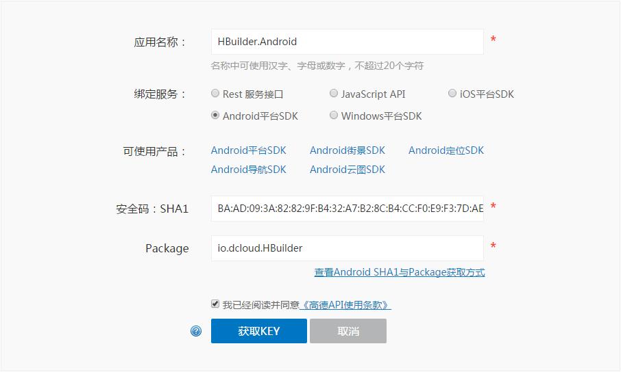 添加Android平台Key
