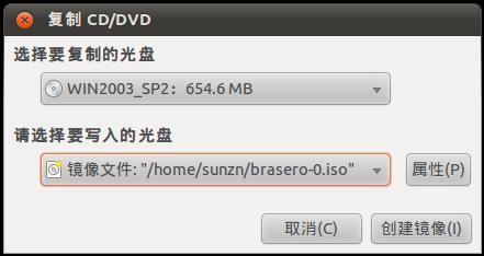 Brasero下的复制光盘与刻录镜像