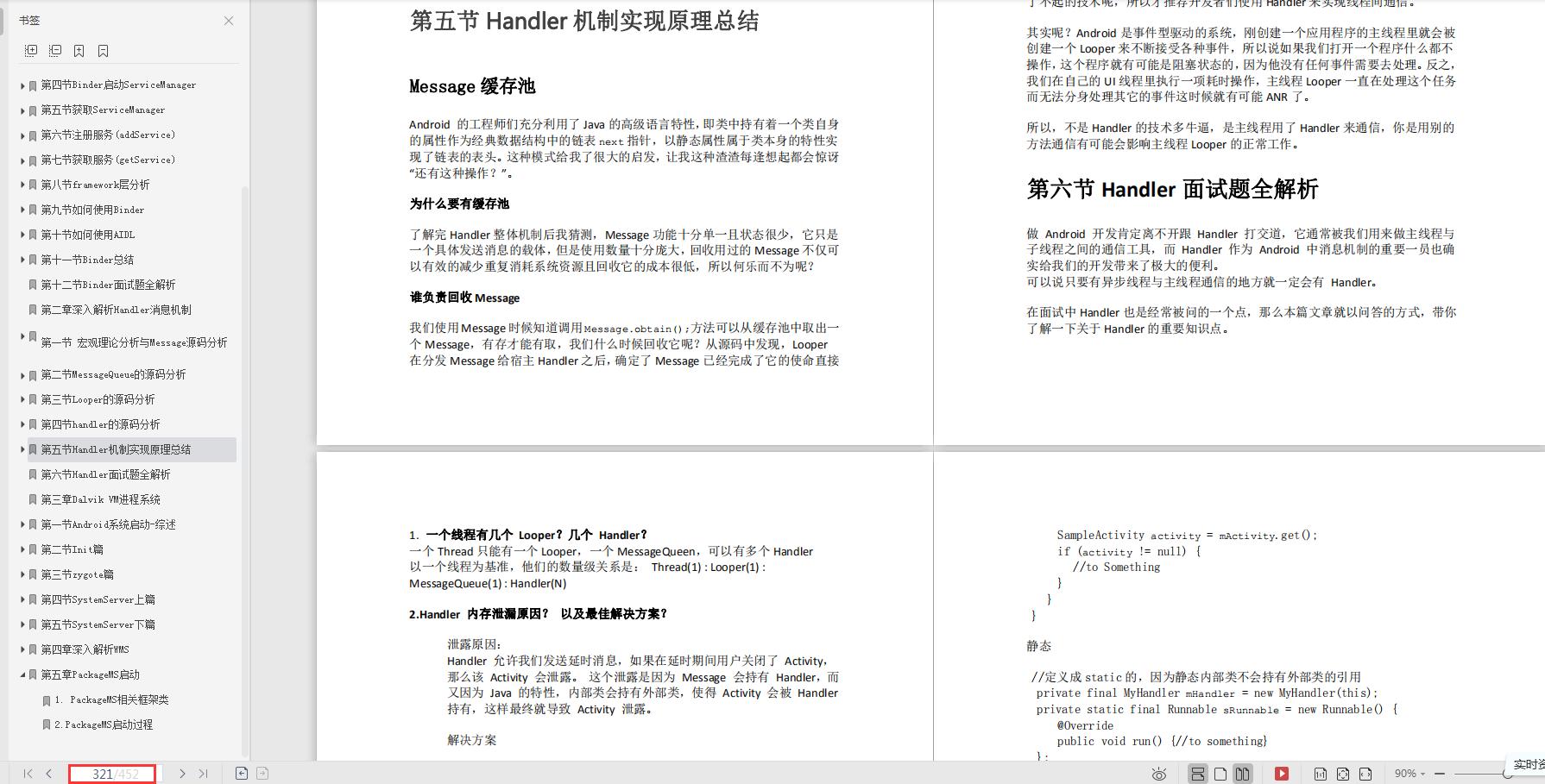 Handler开发学习笔记
