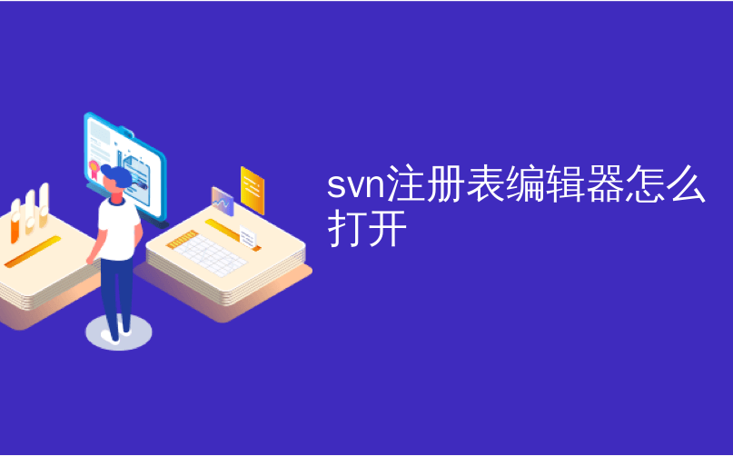svn注册表编辑器怎么打开