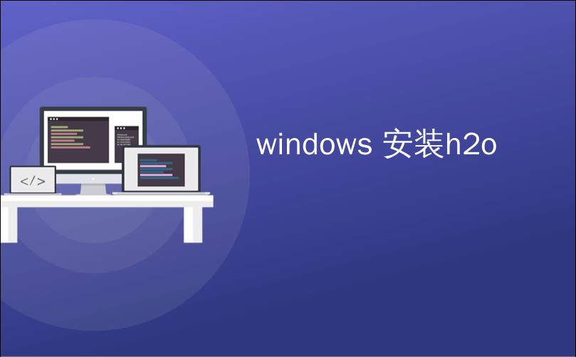 windows 安装h2o