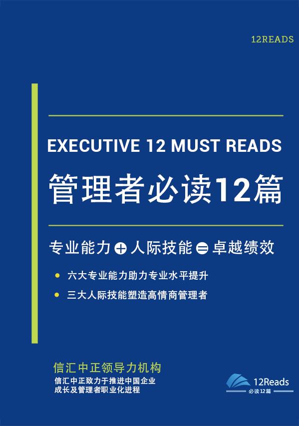 适合公司管理层看的书籍推荐