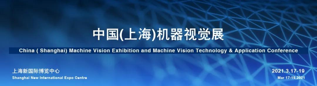 机器视觉展会