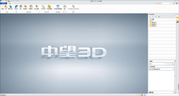 中望3d2021中文注册版