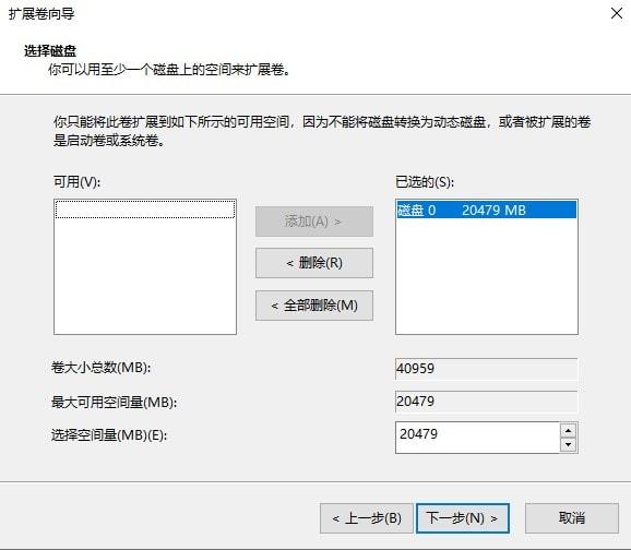 Win10 磁盘管理 扩展卷