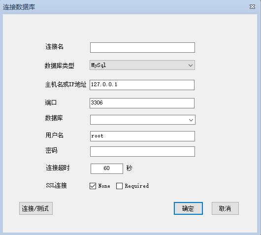 数据库连接配置