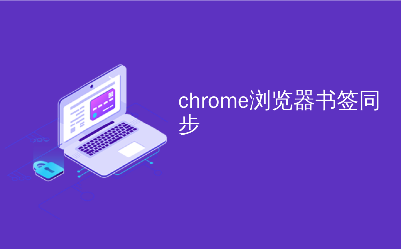 chrome浏览器书签同步