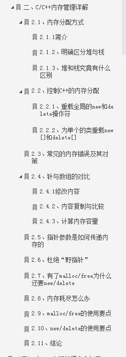 NDK模块部分目录截图