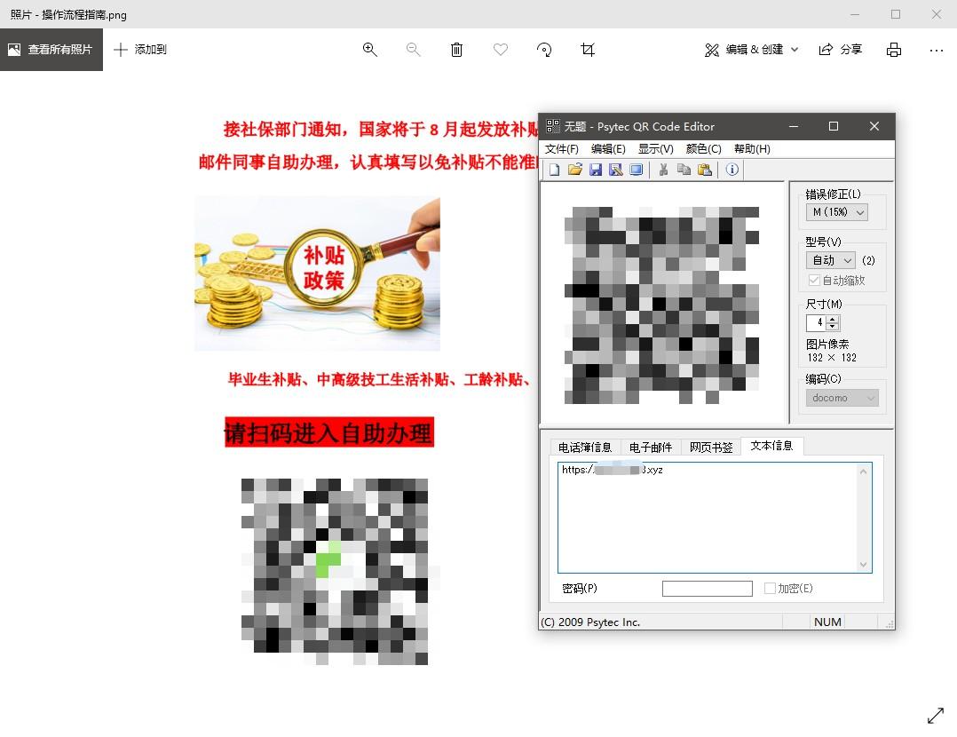 email-qrcode-analyze-url