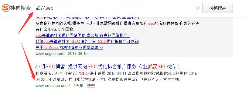 搜狗搜索引擎seo位置