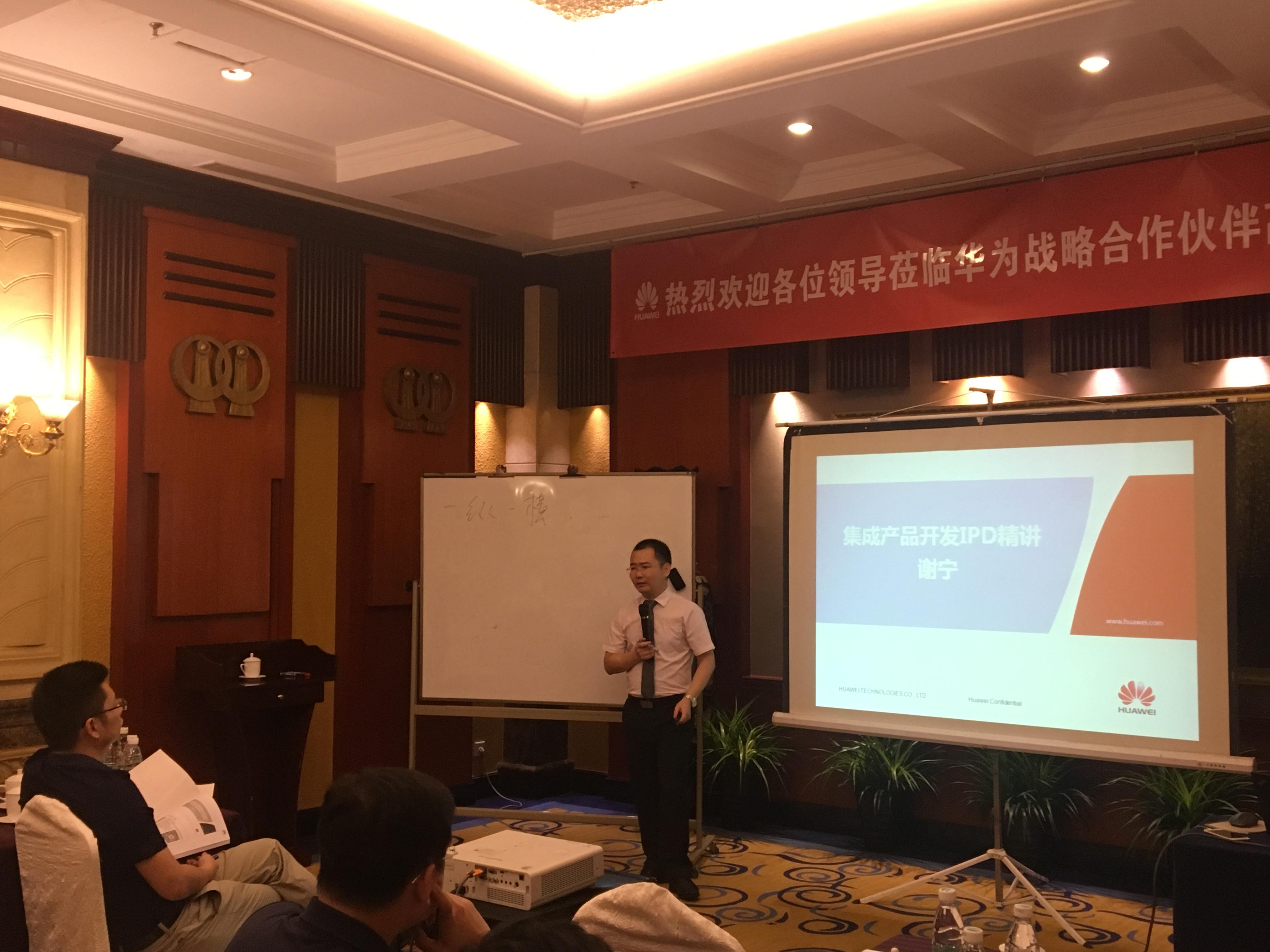 基于集成产品开发IPD的研发项目管理实战演练课程大纲-谢宁老师
