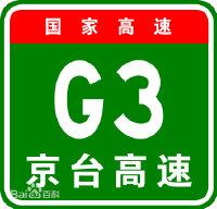 我国的高速公路编号全解