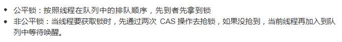 AQS详细介绍