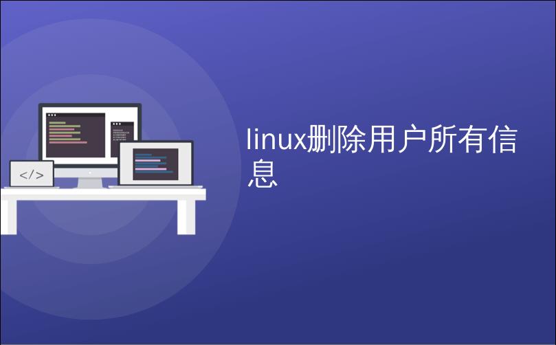 linux删除用户所有信息