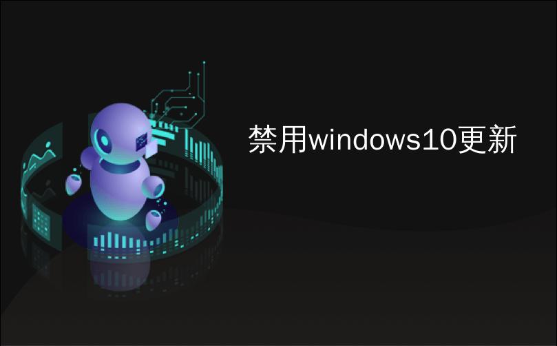 禁用windows10更新
