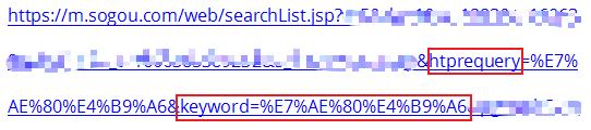 搜狗移动端搜索中,keyword后为关键词
