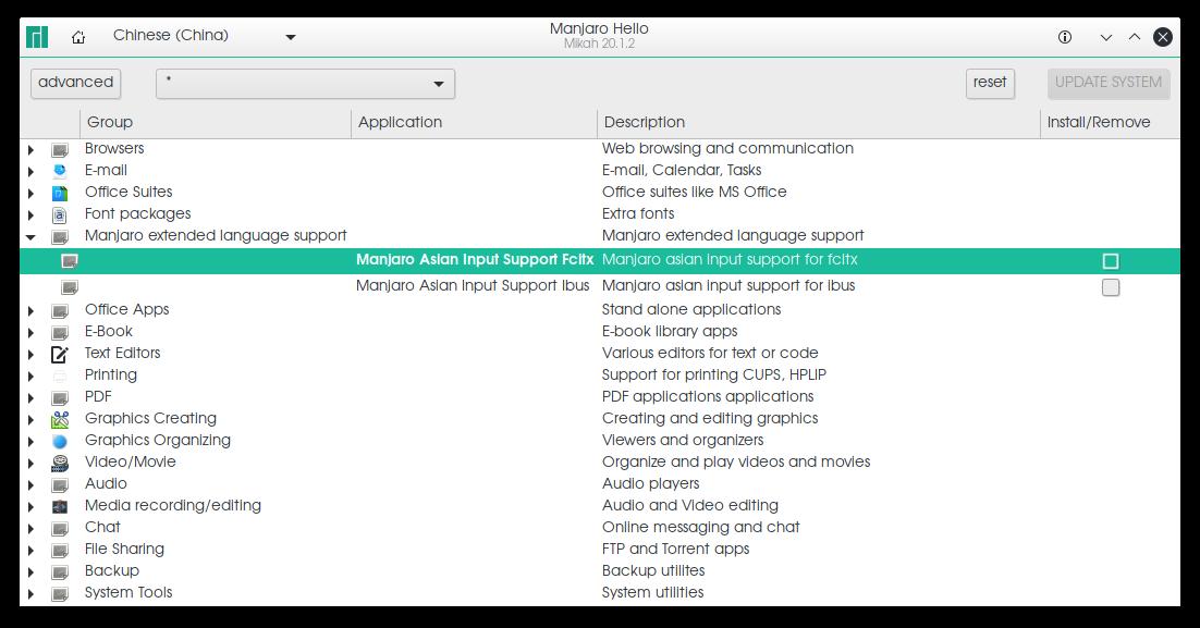 (新)Linux安装中文输入法,解决IDE中无法切换中文问题