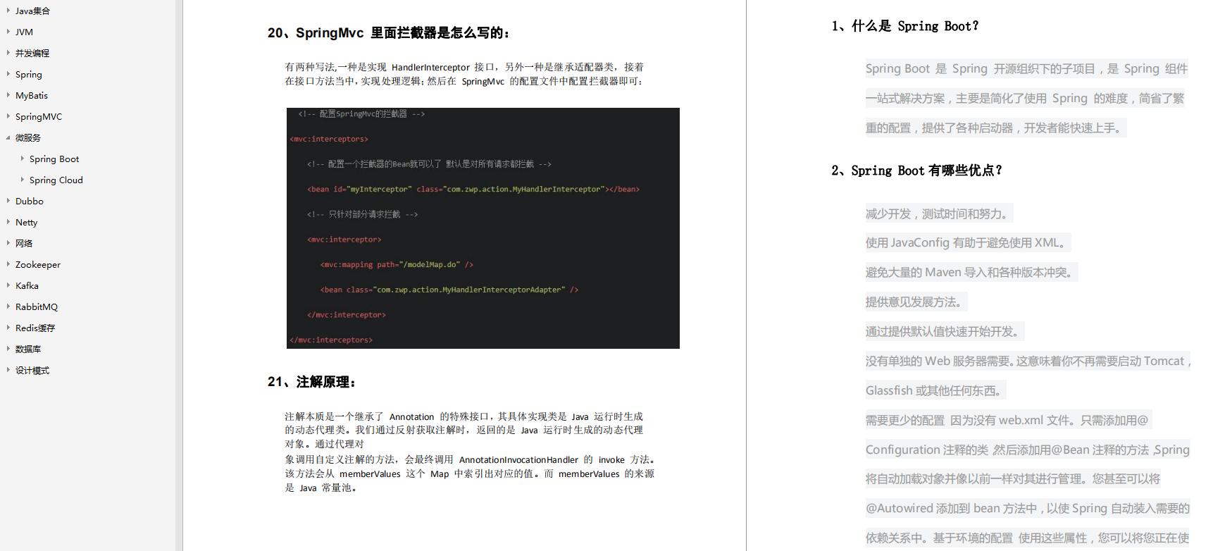 35K成功入职:蚂蚁金服面试Java后端经历!「含面试题+答案」
