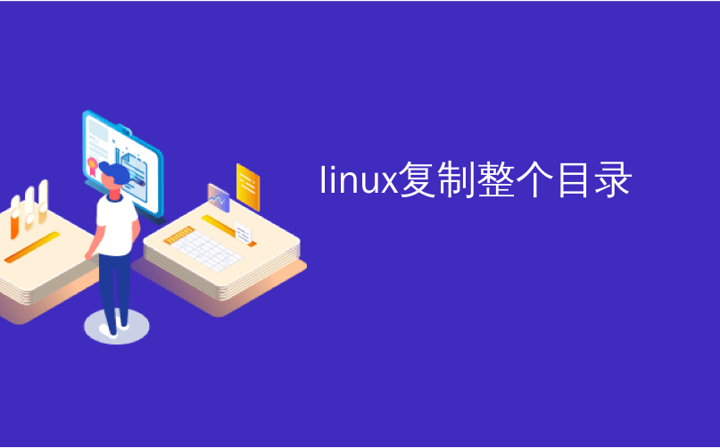 linux复制整个目录
