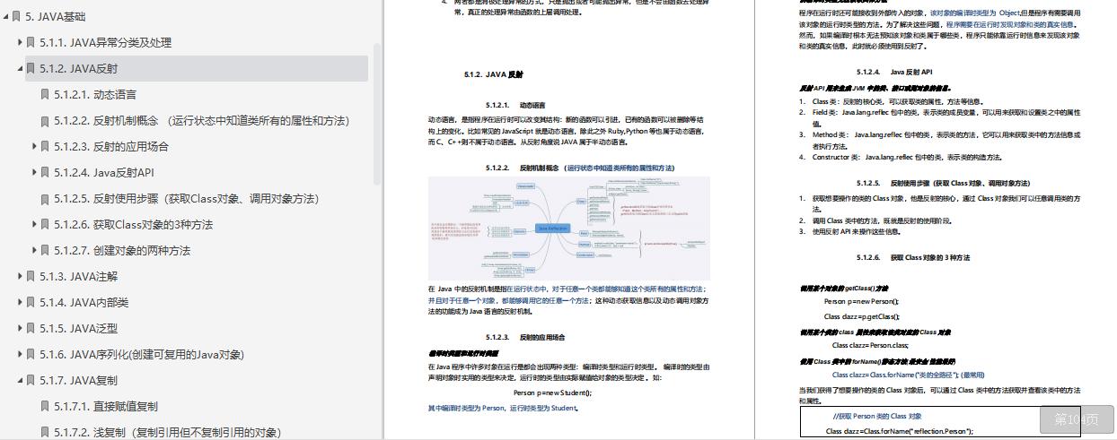 堪称历史上最全的JAVA开发手册(基础+框架+分布式微服务+调优)_Java干货分享的博客