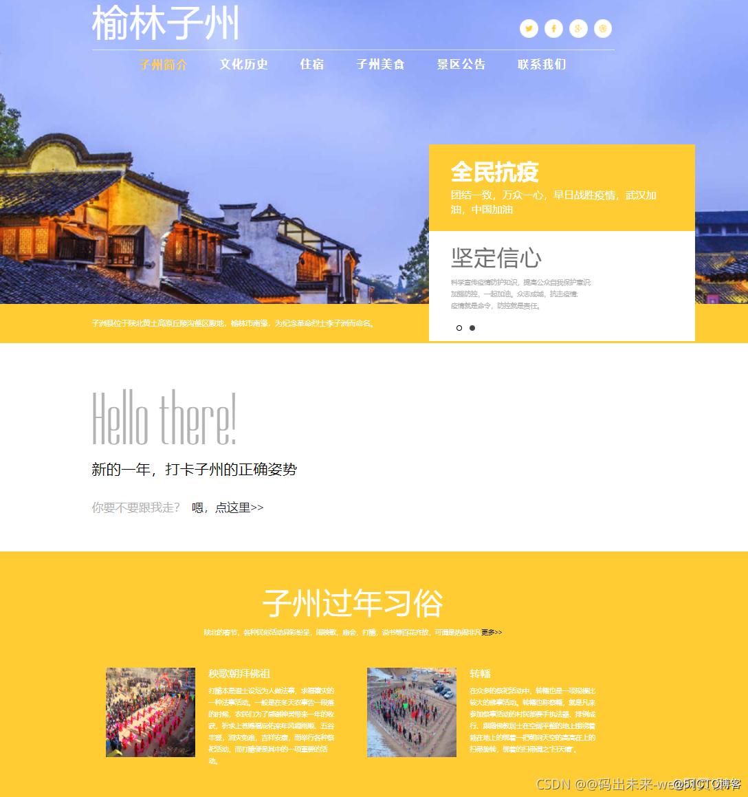 HTML5期末大作业:关于旅游景点介绍的HTML网页设计——榆林子州 8页 (含毕设论文9000字) 建议收藏_家乡介绍网页HTML