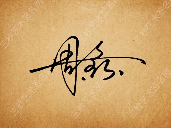 现代签名设计一笔周鑫