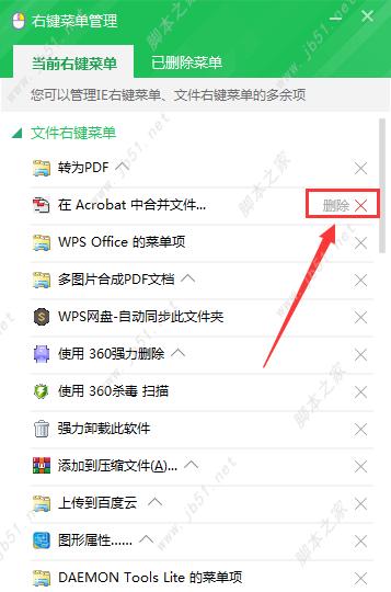 Windows右键菜单设置删除方法介绍