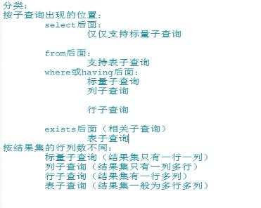 Mysql总结-桃李博客
