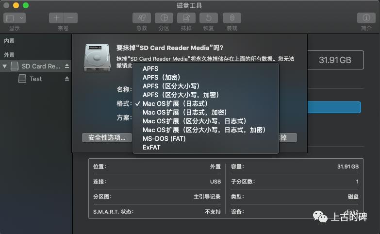 GUI界面的磁盘工具可选抹盘格式
