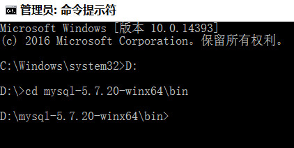 进入MySQL的bin目录