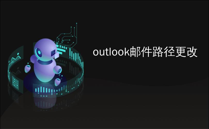 outlook邮件路径更改