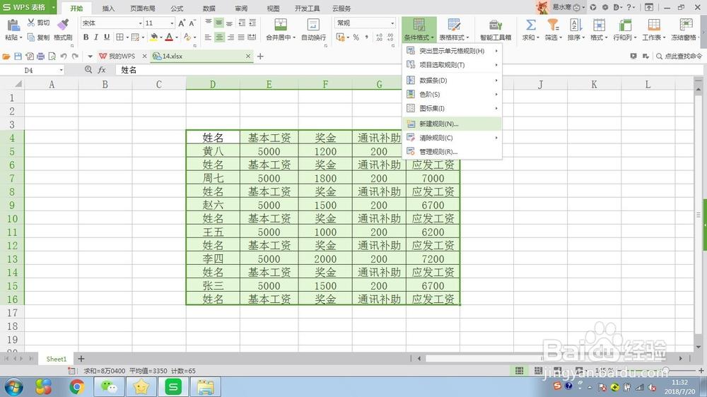 WPS表格如何隔行填充颜色