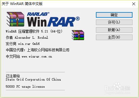 真正去广告!WinRAR打开弹出广告的终极解决办法