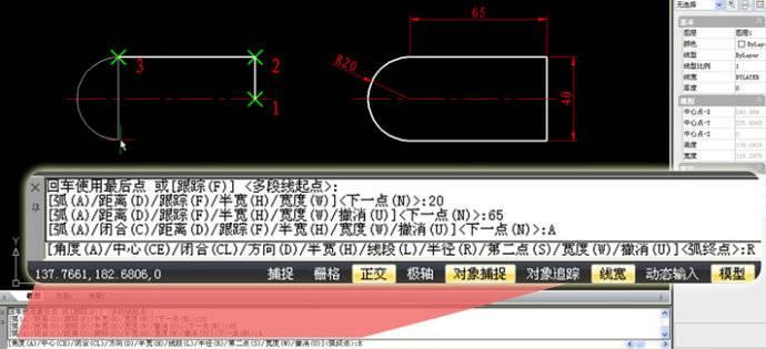 AutoCAD快速入门(九):绘制多段线
